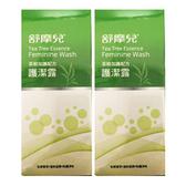 舒摩兒健康強護組(茶樹加護配方二入)(原價1198元)保存期限2021.6