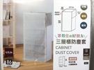 【收納 三層櫃防塵套兩側有置物袋S398...