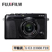 送64G大套餐 3C LiFe FUJI 富士 X-E3 XF 23mm F2R WR 單眼相機 平行輸入 店家保固一年