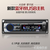CD音響 12V24V通用藍芽車載收音機MP3錄音機汽車CD主機DVD貨車音響插卡機 快速出貨YYJ