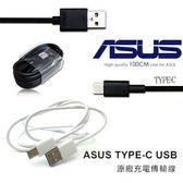【YUI】華碩 ASUS USB To Type C 原廠傳輸線 ASUS ZenFone 3 Deluxe ZS570KL/Ultra ZU680KL 原廠傳輸線 充電線 (裸裝)