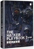 The Hacker Playbook 2 中文版:滲透測試實戰