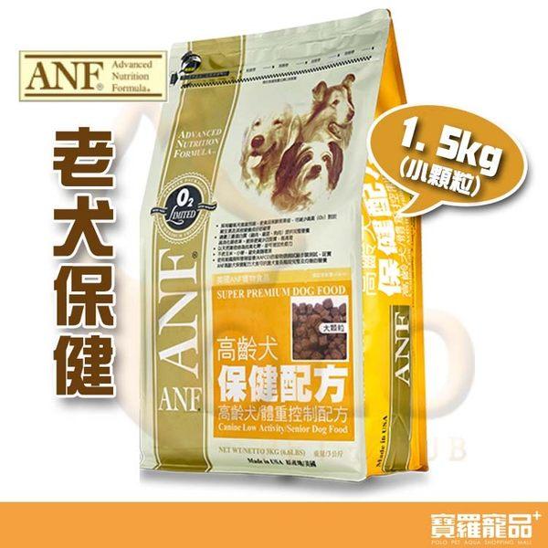 NEW-ANF愛恩富 老犬保健(小顆粒)/狗飼料1.5kg【寶羅寵品】