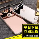 [24H 台灣現貨] 電鍍 鏡面 玫瑰金 手機殼 手機保護殼 蘋果 6s iPhone 7/8 4.7 / plus s6 edge note5 i6 Plus