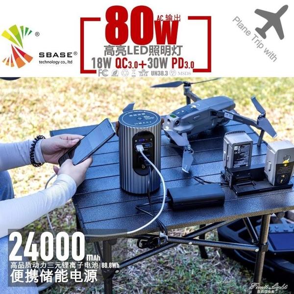 日本應急電源備用電源110V電源220V電源新款太陽能系統應急箱 果果輕時尚