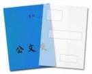 《享亮商城》2711B 藍色 4K橫式公文卷宗加套 萬國