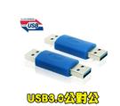 新竹※超人3C USB3.0 公對公 轉接頭 USB 3.0 高速傳輸 直通頭 1000121-2N7