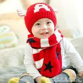 嬰兒帽子圍巾6-24個月春秋男女寶寶兒童帽套頭帽秋冬潮帽子三件套『CR水晶鞋坊』