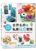 皂界名師的私房玩皂密技:15位手工皂職人的保養品、液體皂、渲染皂、擠花皂及蜜蠟花