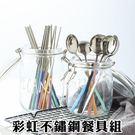 彩虹不鏽鋼餐具組 二件組 不鏽鋼 筷子 湯匙 旅行 組合筷 攜帶式 環保餐具 便攜【歐妮小舖】