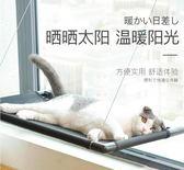 貓吊床掛式窗臺貓窩曬太陽可拆卸吸盤式貓咪吊床寵物用品夏季貓窩wy【七夕節88折】
