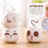 創意可愛錶情杯子帶蓋帶勺陶瓷杯潮流牛奶杯韓版咖啡杯馬克杯水杯   東川崎町