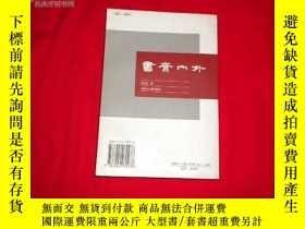二手書博民逛書店罕見書齊內外Y14802 湯吉夫 內蒙古人民出版社 出版2007