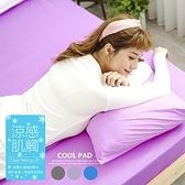 COOL瞬涼原色美學6尺雙人加大床包+枕套三件組『藍/灰/粉紫三色任選』台灣製 TTRI涼感測試 SGS檢驗