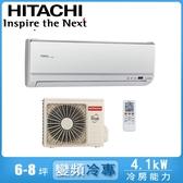限量【HITACHI日立】6-8坪旗艦系列變頻冷專分離式冷氣RAC-40QK1/RAS-40QK1