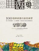 (二手書)100個禪繞畫的創意練習:從入門到進階、七大類圖樣、最新黑白與彩色禪繞..