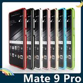 HUAWEI Mate 9 Pro 雙色金屬邊框 航空鋁合金 撞色螺絲款 可掛繩 超薄簡約 保護套 手機套 手機殼 華為