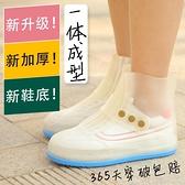 雨鞋套男女鞋套防水雨天防雨鞋套防滑加厚耐磨兒童戶外雨鞋套學生「錢夫人小鋪」