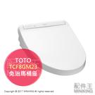 日本代購 空運 TOTO TCF8GM2...