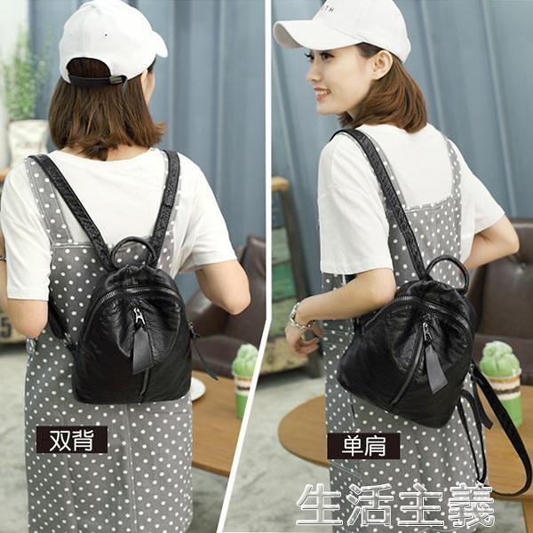 後背包 後背包女士潮新款韓版pu時尚百搭軟皮休閒迷你旅行小背包包 生活主義