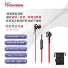 THOMSON 精密陶瓷耳機 TM-TAEH04M ◆高科技精密陶瓷腔體,緊密抗躁