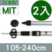 【LIFECODE】鋁合金營柱桿(105-240cm)-2.84cm加粗款 2入
