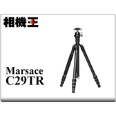 ★相機王★瑪瑟士 Marsace C29TR 碳纖維三腳架套組【接受客訂】
