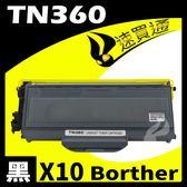 【速買通】超值10件組 Brother TN-360/TN360 相容碳粉匣