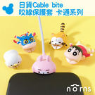 Norns【日貨Cable bite咬線...