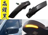 第二代 新款 晶鑽黑 福特 FOCUS MK2.5 MK3 MK3.5 專用 直上 流水燈 方向燈 後視鏡方向燈