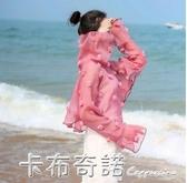 中國古風面紗防曬披肩夏季外搭親子兒童透氣薄款百搭海邊沙灘旅游 卡布奇诺