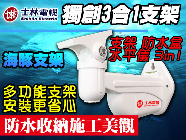 【台灣安防家】士林電機 多功能 三合一 支架 防水 藏線 盒 水平儀 適 監視器 攝影機 專用