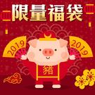 新春豬好運 限量 超值福袋【BG Shop】