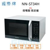 ~ 3 期0 利率~國際牌NN ST34H 25L 微電腦微波爐9 項自動烹調五段火力調整
