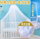 嬰兒床蚊帳嬰兒蚊帳帶支架寶寶蚊帳兒童蚊帳落地夾床式童床蚊帳·樂享生活館liv