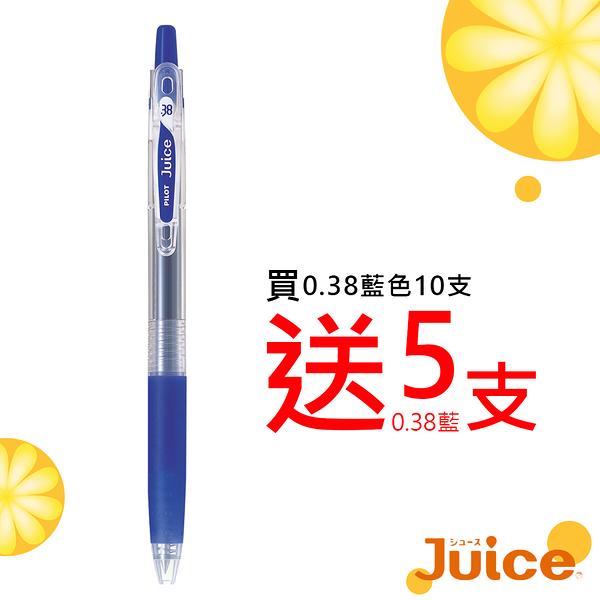 0.38果汁筆 藍15支 PILOT百樂 Juice果汁筆 【文具e指通】量販.團購
