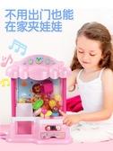 兒童迷你抓娃娃機玩具小型夾公仔機投幣男女孩家用扭蛋游戲糖果機 【快速出貨】