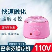 現貨 110V臘療機 熱蠟除毛器 蜜蠟除毛 熱蠟機 融蠟機 私密除毛 蠟