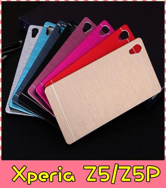【萌萌噠】SONY Xperia Z5/Z5 Premium 金屬拉絲手機殼 PC硬殼 髮絲紋層次質感 手機殼 手機套 外殼