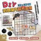 DIY創意魔片寵物圍欄 35x35cm 每片贈2個卡扣 隔板門欄柵欄【BF0607】《約翰家庭百貨