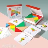 拼圖 兒童益智力開發七巧板拼圖玩具3-6歲半幼兒園一年級小學生用教具7 米家