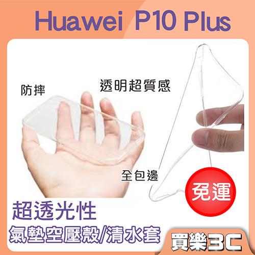 華為 P10 Plus 空壓殼 / 清水套,超透光、完整包覆,Huawei P10 Plus