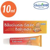 貝恩 Baan 腹部舒緩按摩膏 10ml Dentinox 寶寶脹氣膏 0422