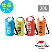 Naturehike 500D戶外超輕量防水袋 收納袋 20L 2入組天藍+橙色