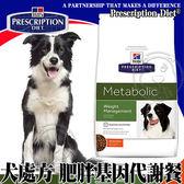 【zoo寵物商城】美國Hills希爾思》犬處方 Metabolic 肥胖基因代謝餐-27.5LB