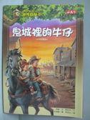 【書寶二手書T5/兒童文學_ICC】神奇樹屋(10)-鬼城裡的牛仔_瑪莉‧奧斯