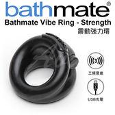 公司貨 英國BathMate Vibe Ring-Strength 3段變頻 震動強力環 USB充電 BM-CR-SG