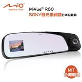 [富廉網]【Mio】MiVue R60 後視鏡型 行車記錄器(送16G記憶卡)