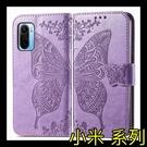【萌萌噠】小米 POCO X3 Pro F3 壓花系列 花之蝶浮雕 側翻保護套 全包軟殼 可插卡 磁扣 皮套