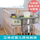 嬰兒床掛袋多功能嬰兒床收納袋掛袋床頭尿布袋床邊儲物袋置物架大容量可水洗 小山好物